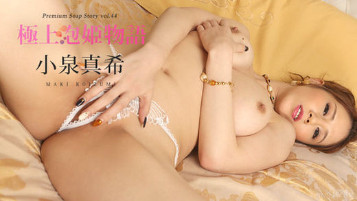 Sex cô chị dâu Maki Koizumi quyến rũ