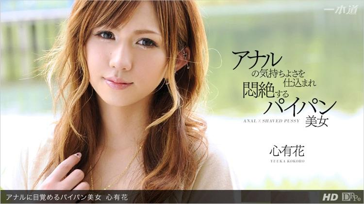 địt gái nhật Yuka Kokoro xinh đẹp